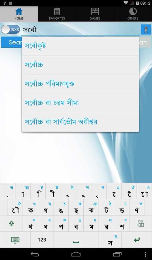 English To Bengali Dictionary Offline App Download